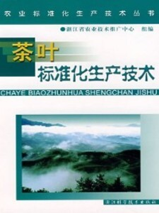 ´´´´´´´´´´´´´´´´´´´´´´Agricultural Standardization Production Technique Books:Standardized Production Techniques of Tea´ als eBook von Mao Zufa - ZHE JIANG PUBLISHING UNITED GROUP