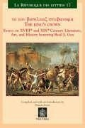 The King's Crown: Essays on Xviiith and Xixth Century Literature, Art, and History Honoring Basil J. Guy - Assaf, F. (ed.)