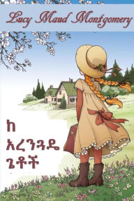 ????? ?????: Anne of Green Gables, Amharic edition - Lucy Maud Montgomery