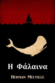 ? ???????: Moby Dick, Greek edition - Herman Melville