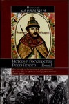 Istorija Gosudarstva Rossijskogo. V XII t. V 3 kn. Kn. 3, t. IX-XII - Karamzin N.M.